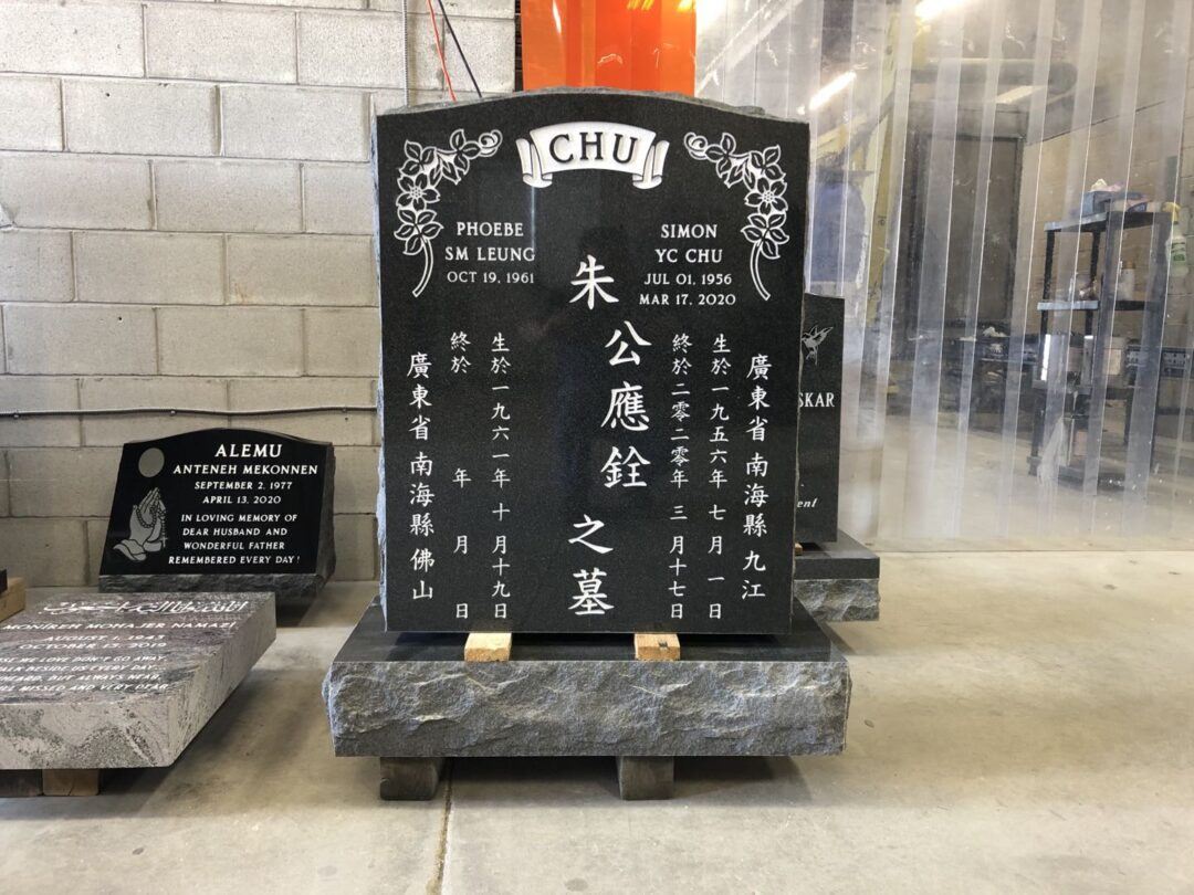 Chinese Monument - 044