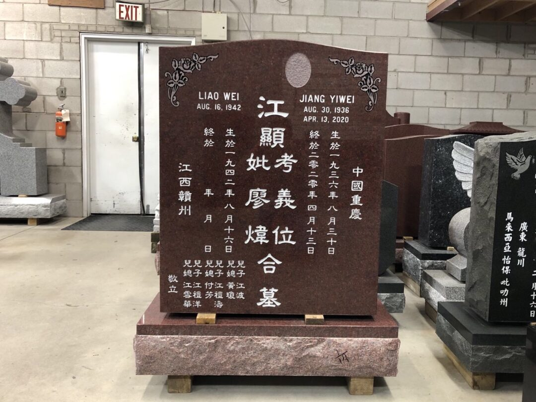 Chinese Monument - 046