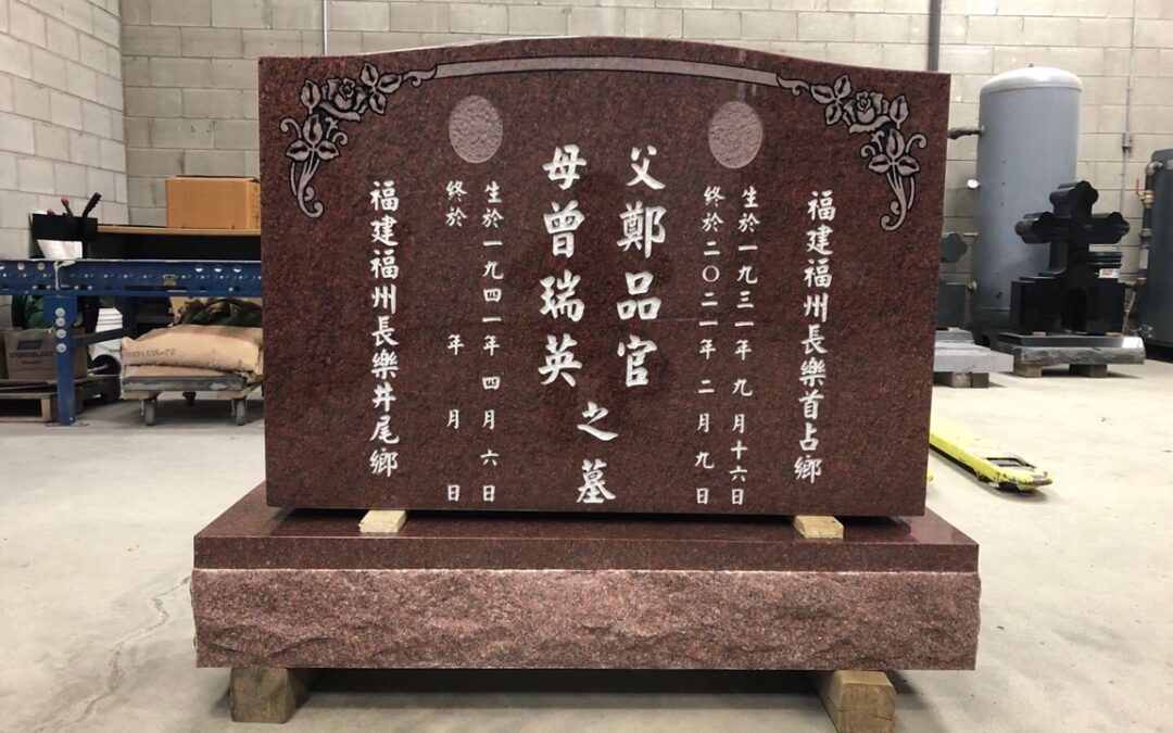 Chinese Monument – 069